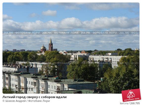 Летний город сверху с собором вдали, фото № 268795, снято 13 сентября 2006 г. (c) Шахов Андрей / Фотобанк Лори