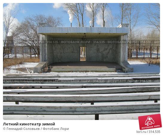 Летний кинотеатр зимой, фото № 314535, снято 15 февраля 2008 г. (c) Геннадий Соловьев / Фотобанк Лори