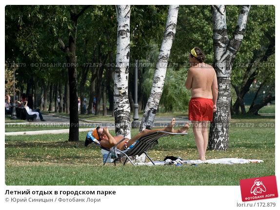 Купить «Летний отдых в городском парке», фото № 172879, снято 18 августа 2007 г. (c) Юрий Синицын / Фотобанк Лори