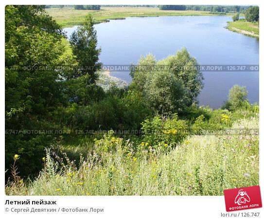 Купить «Летний пейзаж», фото № 126747, снято 1 августа 2007 г. (c) Сергей Девяткин / Фотобанк Лори