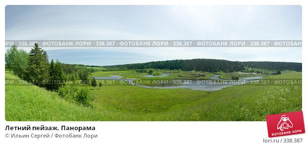 Летний пейзаж. Панорама, фото № 338387, снято 20 февраля 2017 г. (c) Ильин Сергей / Фотобанк Лори