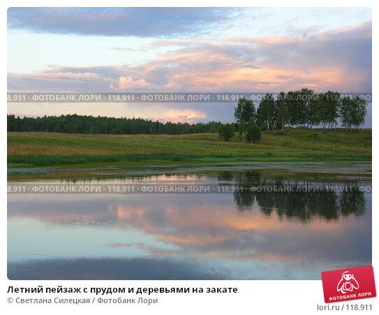 Летний пейзаж с прудом и деревьями на закате, фото № 118911, снято 21 июля 2007 г. (c) Светлана Силецкая / Фотобанк Лори