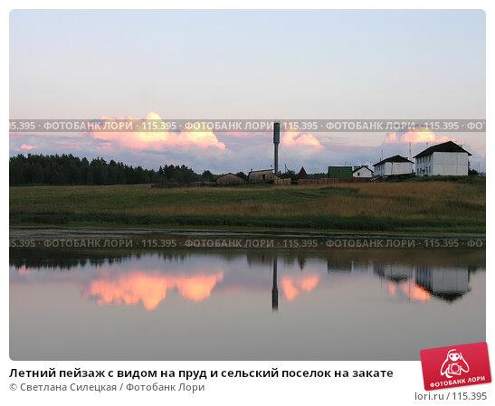 Летний пейзаж с видом на пруд и сельский поселок на закате, фото № 115395, снято 21 июля 2007 г. (c) Светлана Силецкая / Фотобанк Лори