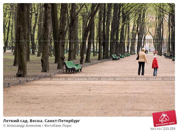 Летний сад. Весна. Санкт-Петербург, эксклюзивное фото № 233259, снято 20 мая 2006 г. (c) Александр Алексеев / Фотобанк Лори