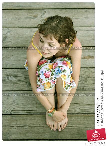 Летняя девушка, фото № 153323, снято 8 июля 2007 г. (c) Виктор Застольский / Фотобанк Лори