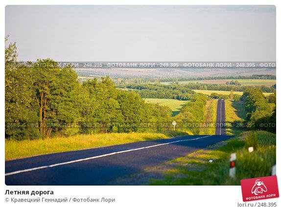 Летняя дорога, фото № 248395, снято 9 июня 2006 г. (c) Кравецкий Геннадий / Фотобанк Лори