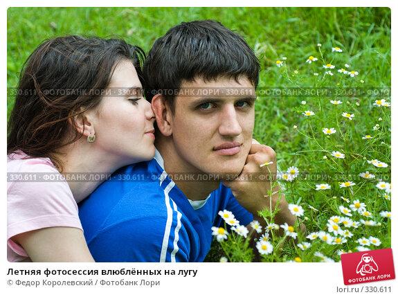 Летняя фотосессия влюблённых на лугу, фото № 330611, снято 22 июня 2008 г. (c) Федор Королевский / Фотобанк Лори