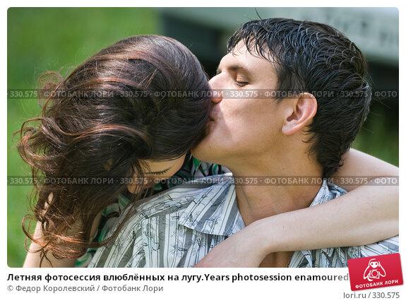Купить «Летняя фотосессия влюблённых на лугу.Years photosession enamoured on a meadow.», фото № 330575, снято 22 июня 2008 г. (c) Федор Королевский / Фотобанк Лори