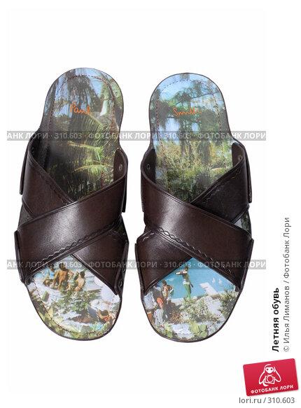 Купить «Летняя обувь», фото № 310603, снято 29 мая 2007 г. (c) Илья Лиманов / Фотобанк Лори