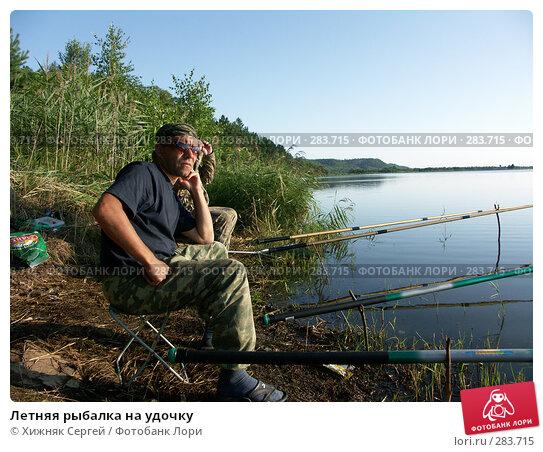 Летняя рыбалка на удочку, фото № 283715, снято 4 августа 2007 г. (c) Хижняк Сергей / Фотобанк Лори