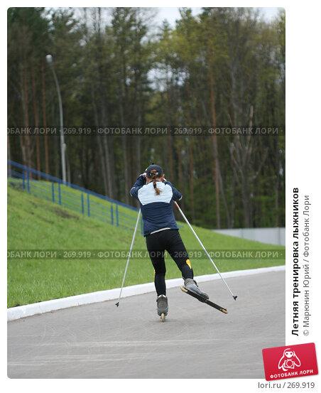Летняя тренировка лыжников, фото № 269919, снято 23 апреля 2008 г. (c) Марюнин Юрий / Фотобанк Лори