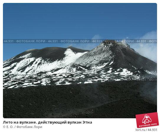 Лето на вулкане. действующий вулкан Этна, фото № 44931, снято 11 июня 2005 г. (c) Екатерина Овсянникова / Фотобанк Лори