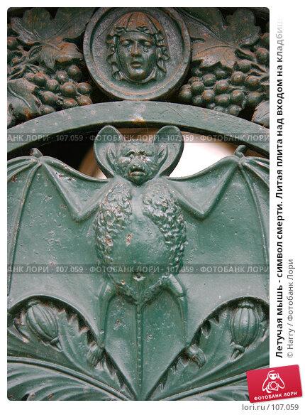 Летучая мышь - символ смерти. Литая плита над входом на кладбище Пер Лашез в Париже., фото № 107059, снято 26 февраля 2006 г. (c) Harry / Фотобанк Лори