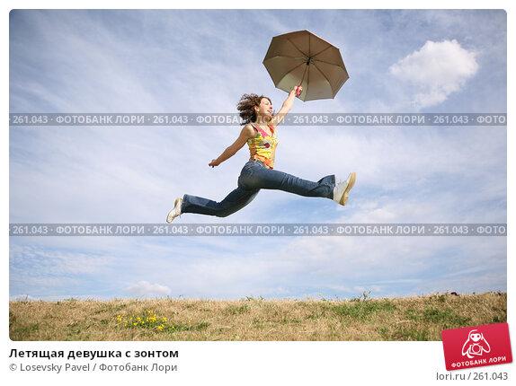 Купить «Летящая девушка с зонтом», фото № 261043, снято 20 марта 2018 г. (c) Losevsky Pavel / Фотобанк Лори
