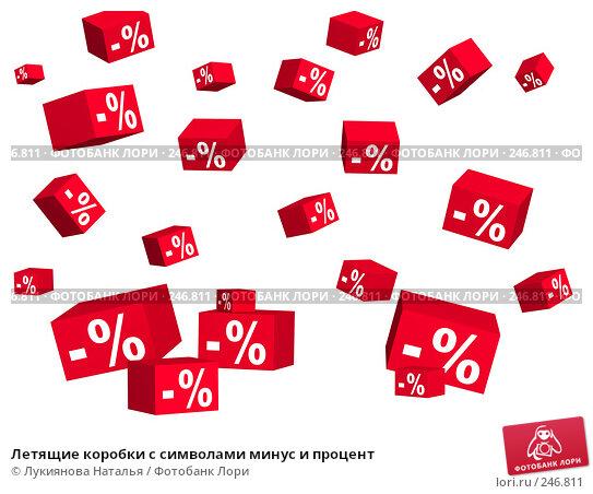 Летящие коробки с символами минус и процент, иллюстрация № 246811 (c) Лукиянова Наталья / Фотобанк Лори