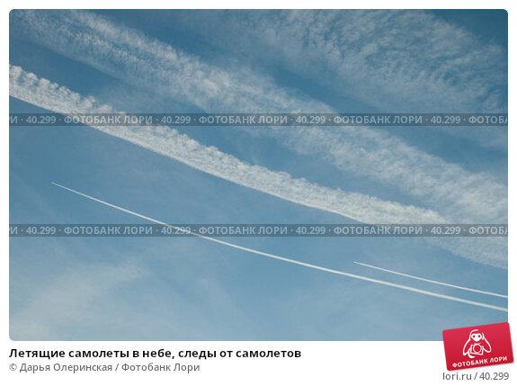 Летящие самолеты в небе, следы от самолетов, фото № 40299, снято 30 октября 2005 г. (c) Дарья Олеринская / Фотобанк Лори