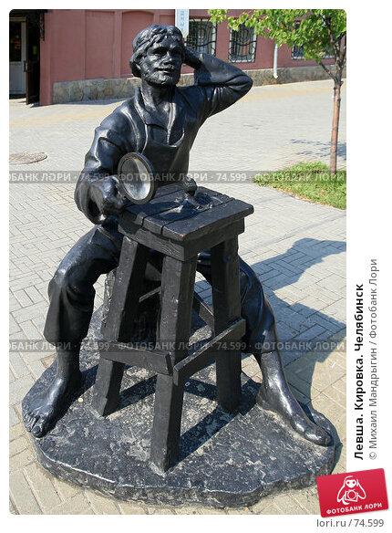 Левша. Кировка. Челябинск, фото № 74599, снято 23 августа 2007 г. (c) Михаил Мандрыгин / Фотобанк Лори