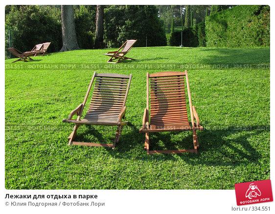 Лежаки для отдыха в парке, фото № 334551, снято 11 июня 2008 г. (c) Юлия Селезнева / Фотобанк Лори