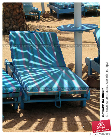 Купить «Лежаки на пляже», фото № 320599, снято 10 июня 2007 г. (c) Ярослава Синицына / Фотобанк Лори