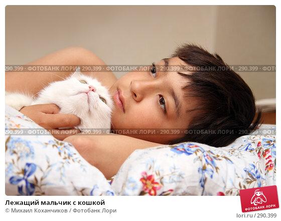 Лежащий мальчик с кошкой, фото № 290399, снято 2 мая 2008 г. (c) Михаил Коханчиков / Фотобанк Лори