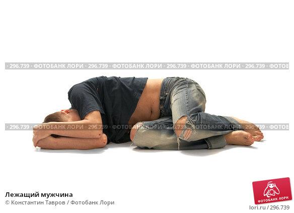 Лежащий мужчина, фото № 296739, снято 14 сентября 2007 г. (c) Константин Тавров / Фотобанк Лори