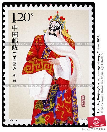 Lian Po, Beijing Opera, postage stamp, China, 2008. (2014 год). Редакционное фото, фотограф Ivan Vdovin / age Fotostock / Фотобанк Лори