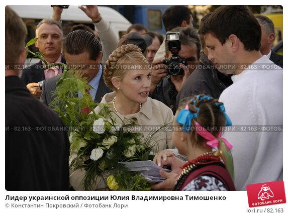 Лидер украинской оппозиции Юлия Владимировна Тимошенко, фото № 82163, снято 10 сентября 2007 г. (c) Константин Покровский / Фотобанк Лори