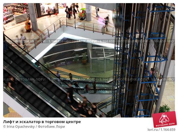 Купить «Лифт и эскалатор в торговом центре», фото № 1164659, снято 12 октября 2009 г. (c) Irina Opachevsky / Фотобанк Лори