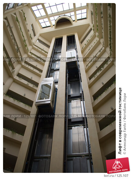 Лифт в современной гостинице, фото № 125107, снято 23 июля 2017 г. (c) Александр Fanfo / Фотобанк Лори