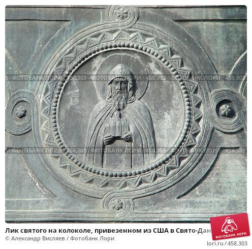 Купить «Лик святого на колоколе, привезенном из США в Свято-Даниловский монастырь», фото № 458303, снято 7 мая 2007 г. (c) Александр Висляев / Фотобанк Лори