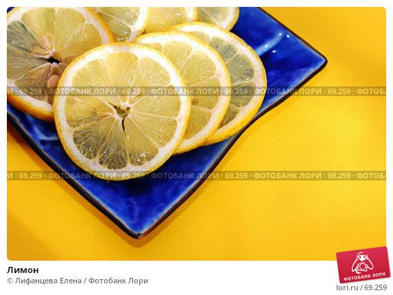Лимон, фото № 69259, снято 5 августа 2007 г. (c) Лифанцева Елена / Фотобанк Лори
