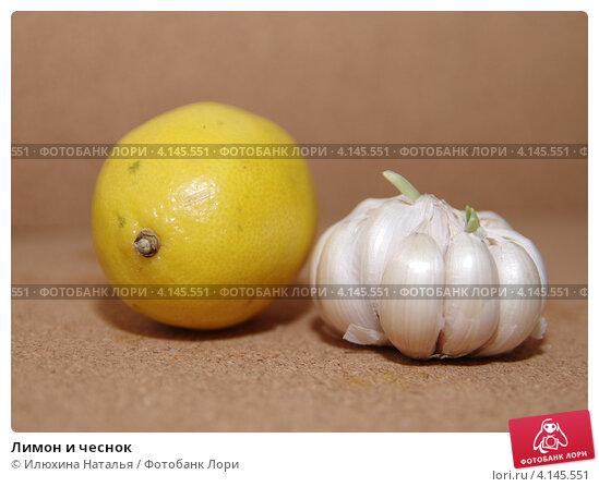 Купить «Лимон и чеснок», фото № 4145551, снято 22 апреля 2019 г. (c) Илюхина Наталья / Фотобанк Лори