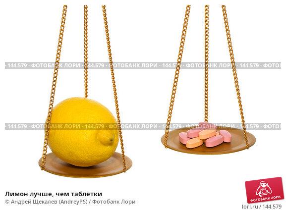 Лимон лучше, чем таблетки, фото № 144579, снято 26 ноября 2007 г. (c) Андрей Щекалев (AndreyPS) / Фотобанк Лори