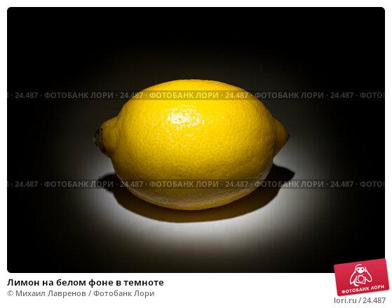 Лимон на белом фоне в темноте, фото № 24487, снято 3 декабря 2005 г. (c) Михаил Лавренов / Фотобанк Лори