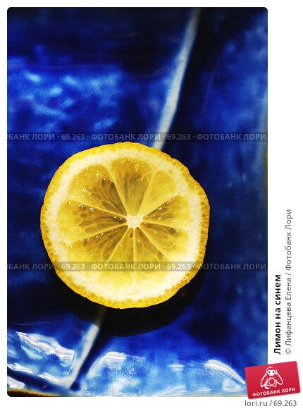 Купить «Лимон на синем», фото № 69263, снято 5 августа 2007 г. (c) Лифанцева Елена / Фотобанк Лори