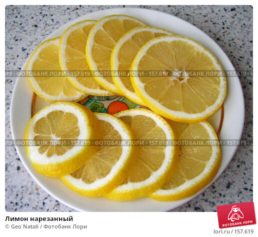 Лимон нарезанный, фото № 157619, снято 23 декабря 2007 г. (c) Geo Natali / Фотобанк Лори