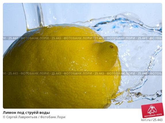 Лимон под струёй воды, фото № 25443, снято 29 мая 2017 г. (c) Сергей Лаврентьев / Фотобанк Лори