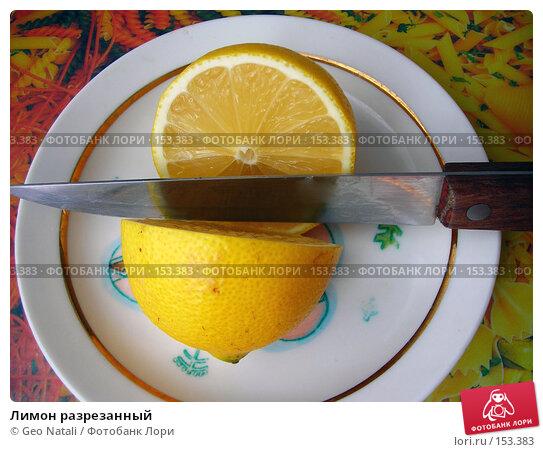 Лимон разрезанный, фото № 153383, снято 19 декабря 2007 г. (c) Geo Natali / Фотобанк Лори