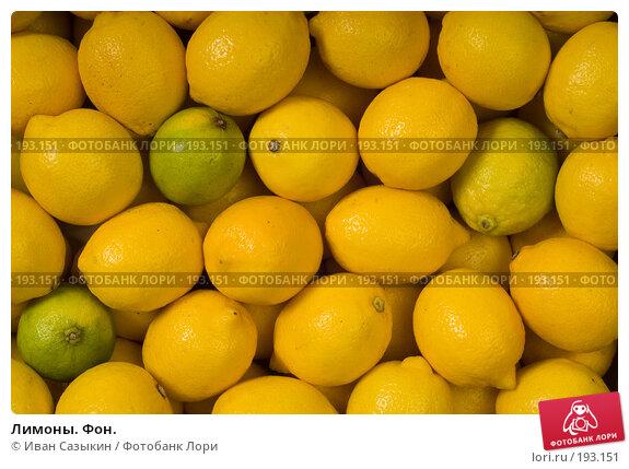 Лимоны. Фон., фото № 193151, снято 30 июля 2003 г. (c) Иван Сазыкин / Фотобанк Лори