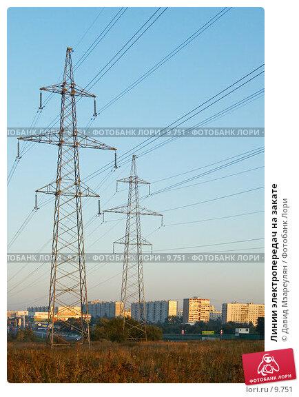 Купить «Линии электропередач на закате», фото № 9751, снято 23 сентября 2006 г. (c) Давид Мзареулян / Фотобанк Лори