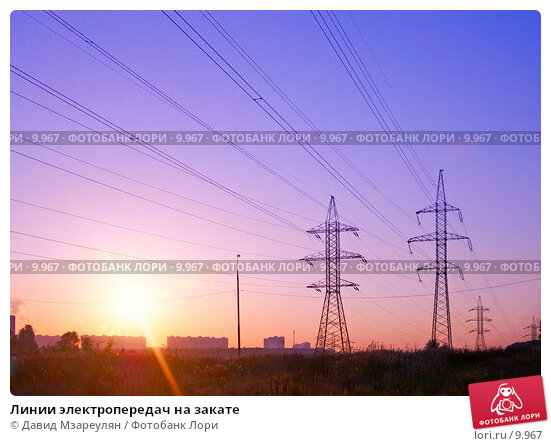 Купить «Линии электропередач на закате», фото № 9967, снято 23 сентября 2006 г. (c) Давид Мзареулян / Фотобанк Лори