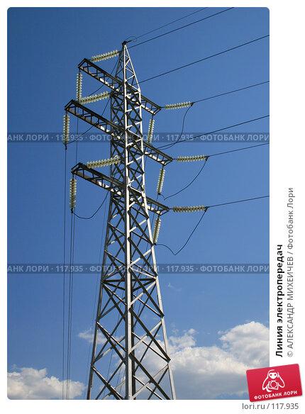 Линия электропередач, фото № 117935, снято 23 августа 2007 г. (c) АЛЕКСАНДР МИХЕИЧЕВ / Фотобанк Лори