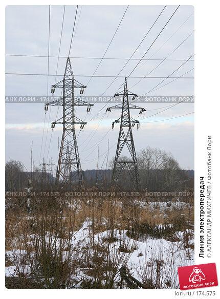 Линия электропередач, фото № 174575, снято 13 января 2008 г. (c) АЛЕКСАНДР МИХЕИЧЕВ / Фотобанк Лори