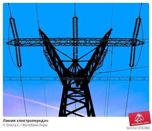 Линия электропередач, фото № 214083, снято 27 октября 2016 г. (c) Ольга С. / Фотобанк Лори