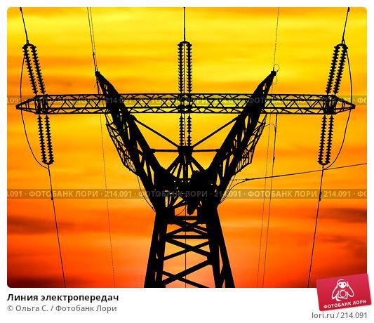 Линия электропередач, фото № 214091, снято 26 мая 2017 г. (c) Ольга С. / Фотобанк Лори