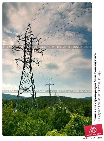 Линия электропередач близ Геленджика, фото № 151627, снято 8 августа 2007 г. (c) Петухов Геннадий / Фотобанк Лори