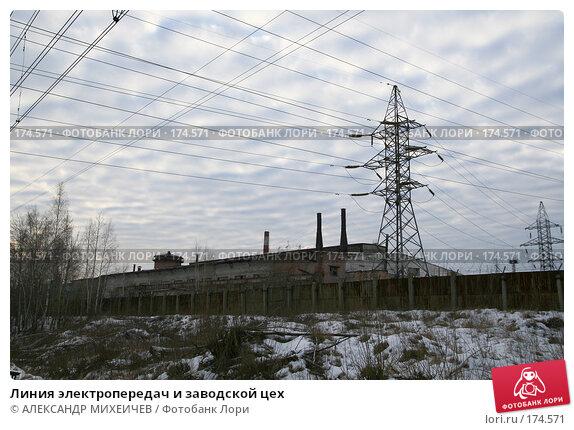 Линия электропередач и заводской цех, фото № 174571, снято 13 января 2008 г. (c) АЛЕКСАНДР МИХЕИЧЕВ / Фотобанк Лори