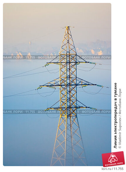 Линия электропередач в тумане, фото № 11755, снято 9 октября 2005 г. (c) Vladimir Suponev / Фотобанк Лори