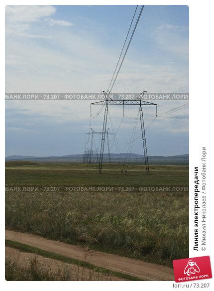 Линия электропередачи, фото № 73207, снято 26 июля 2007 г. (c) Михаил Николаев / Фотобанк Лори