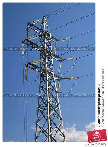 Линия электропередачи, фото № 111895, снято 23 августа 2007 г. (c) АЛЕКСАНДР МИХЕИЧЕВ / Фотобанк Лори